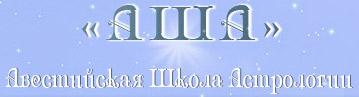 Авестийская Школа астрологии - перейти на главную страницу официального сайта
