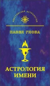 Астрология имени. Павел Глоба