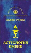 Павел Глоба. Астрология имени