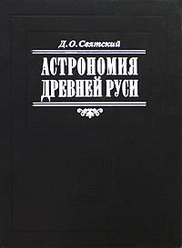 Святский Д.О. Астрономия Древней Руси