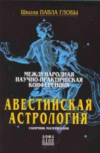 """Международная научно-практическая конференция """"Авестийская астрология"""""""