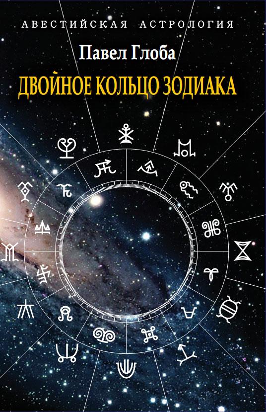 Все о верхнем гороскопе