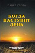 Павел Глоба. Когда наступит день