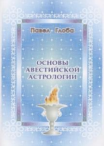 Павел Глоба. Основы авестийской астрологии