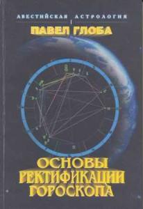 Павел Глоба. Основы ректификации гороскопа