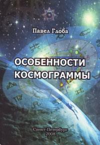 Павел Глоба. Особенности космограммы