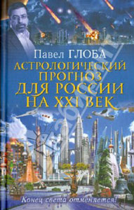Глоба П.П. Астрологический прогноз для России на XXI век