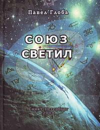 Павел Глоба. Союз светил