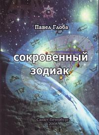 Павел Глоба. Сокровенный зодиак