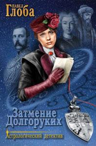Глоба Павел Павлович. Затмение Долгоруких. - Астрологический детектив.