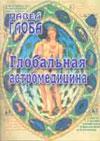 Павел Глоба. Глобальная астромедицина