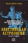 """Отчет о Международной научно-практической конференции """"Авестийская астрология"""", Минск, 2003"""