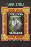 П.П. Глоба. Календарь зороастрийский. Год Дельфина (21.3.1998 – 20.3.1999)