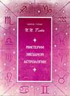 Мистерии звездной астрологии