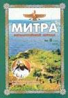 Митра – зороастрийский журнал, №8 (12) 2006