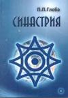 Павел Глоба. Синастрия