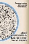 Павел Глоба. Ядро космограммы. Кармический статус планет